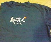image_shimauta.jpg